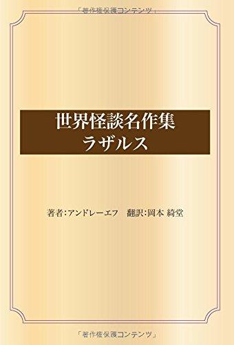 世界怪談名作集 ラザルス (青空文庫POD)