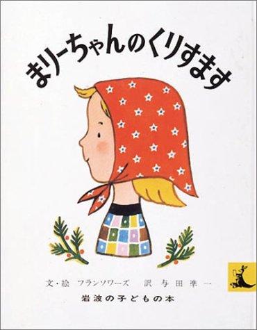 まりーちゃんのくりすます (岩波の子どもの本 (15))