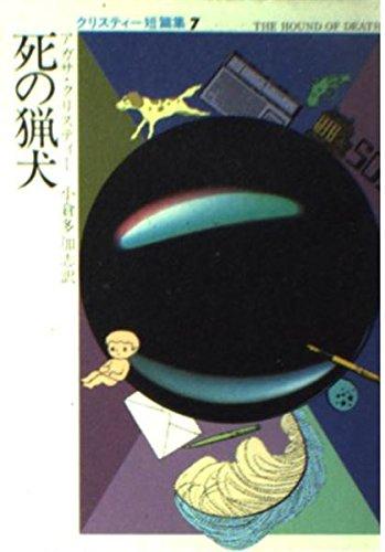 死の猟犬 (ハヤカワ・ミステリ文庫 1-46 クリスティー短編集 7)