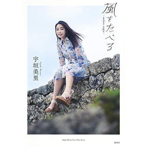 宇垣美里 風をたべる 表紙画像