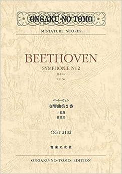 ベートーヴェン 交響曲第2番 ニ長調 作品36 (MINIATURE SCORES)
