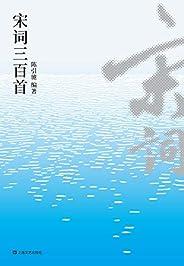 宋词三百首(复旦名师陈引驰遴选赏析,增补17首遗珠名篇,更适合当代人阅读) (Chinese Edition)