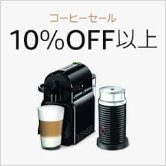 コーヒーセール