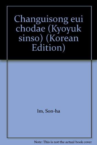 changuisong-eui-chodae-kyoyuk-sinso-korean-edition