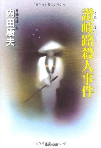 讃岐路殺人事件 (光文社文庫)