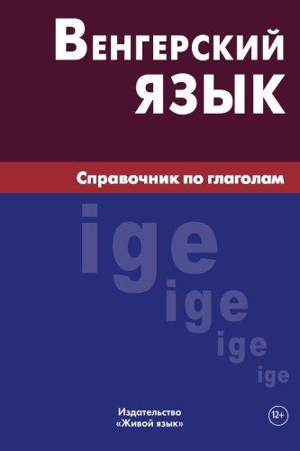 Vengerskij jazyk. Spravochnik po glagolam: Hungarian verbs for Russians (Russian Edition)