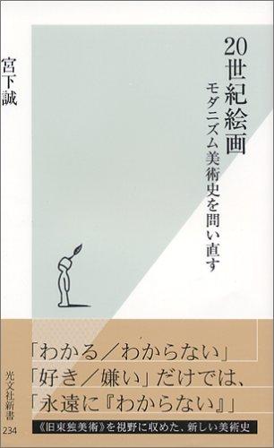 20世紀絵画 モダニズム美術史を問い直す (光文社新書)