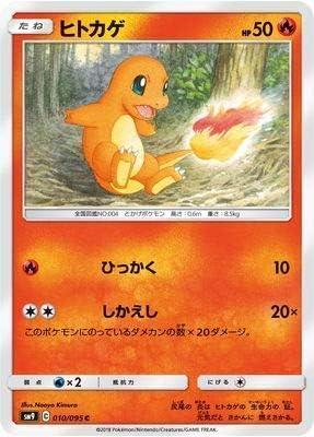 ポケモンカードゲーム/PK-SM9-010 ヒトカゲ C