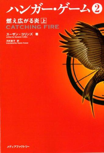 ハンガー・ゲーム2 上燃え広がる炎 (文庫ダ・ヴィンチ)