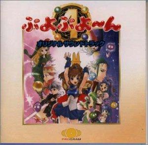 ぷよぷよん オリジナルサウンドトラック B00005GCH0