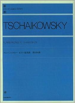 チャイコフスキー ピアノ協奏曲 変ロ短調 解説付 (ピアノライブラリー)
