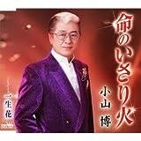 Hiroshi Koyama - Inochi No Isaribi [Japan CD] CRCN-2457