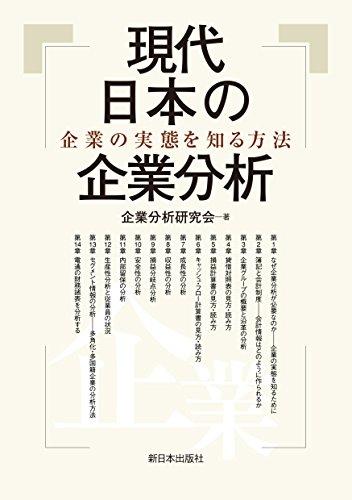 現代日本の企業分析―企業の実態を知る方法