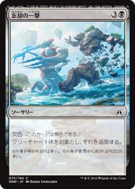 Magic: the Gathering / Oblivion Strike(075) - Oath of the Gatewatch / A Japanese Single individual Card
