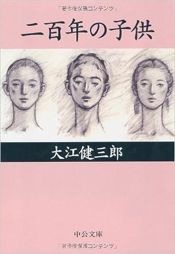 二百年の子供 (中公文庫) | 大江...