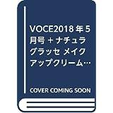 VoCE 2018年5月号 特別版