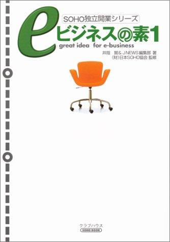 eビジネスの素〈1〉 (SOHO独立開業シリーズ) eビジネスの素〈1〉 (SOHO独立開業シリーズ)