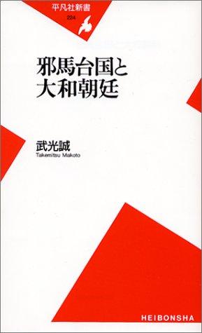 邪馬台国と大和朝廷 (平凡社新書)