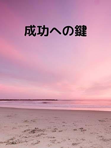 Seikouhenokagi (Japanese Edition)
