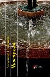 Book Coveculjak - bajke iz levog dzepa
