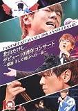 Takeshi Kitayama - Kitayama Takeshi Debut 10 Shunen Concert Kansha Soshite Ashita E No Ippo [Japan DVD] TEBE-42151