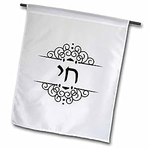 3dRose fl _ 165035_ 1chai-hebrew palabra para life-hai symbol-black judía y blanco Bandera de Jardín, 12por 45,72cm