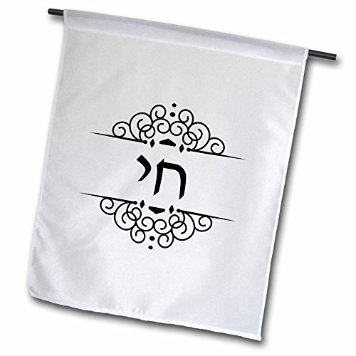 3dRose fl_165035_1 Chai-Hebrew Word for Life-Hai Jewish Symbol-Black and White Garden Flag, 12 by 18-Inch