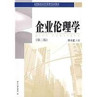企业伦理学(第2版)