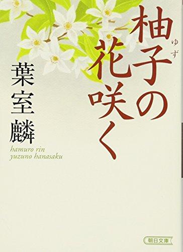 柚子の花咲く (朝日文庫)
