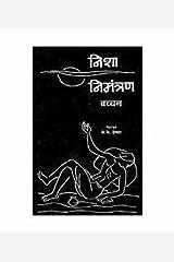 Nisha Nimantran Paperback