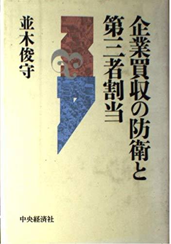 Kigyō baishū no bōei to daisansha wariate (Japanese Edition) Toshimori Namiki