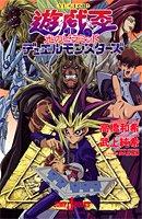 遊・戯・王 デュエルモンスターズ 〜光のピラミッド〜 (JUMP j BOOKS)