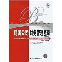 跨国公司财务管理基础(第6版)