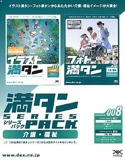 満タンシリーズパック 008 介護福祉 B0002LDLUI Parent