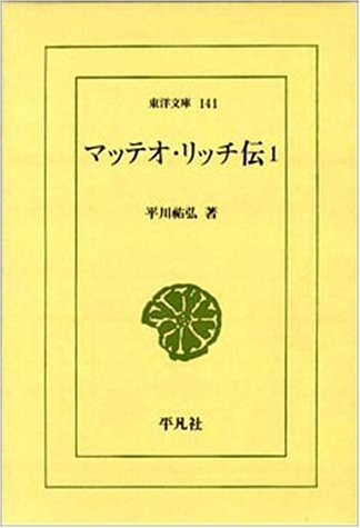 マッテオ・リッチ伝〈1〉 (東洋文庫)