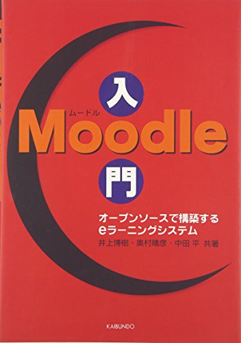 Moodle入門―オープンソースで構築するeラーニングシステム