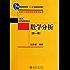 """数学分析(第1册) (普通高等教育""""十一五""""国家级规划教材,北京大学数学教学系列丛书,本科生数学基础课教材)"""