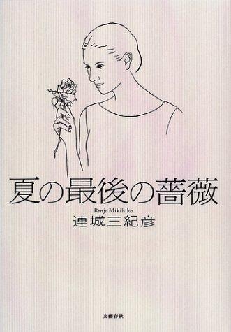 夏の最後の薔薇