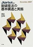 新破産法の基本構造と実務 (ジュリスト増刊)