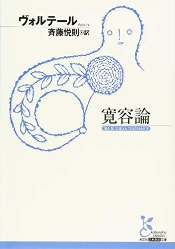 寛容論 (古典新訳文庫)