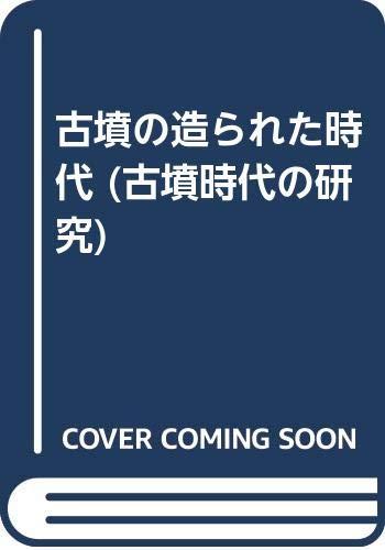 Kofun no tsukurareta jidai (Kofun jidai no kenkyū) (Japanese Edition)