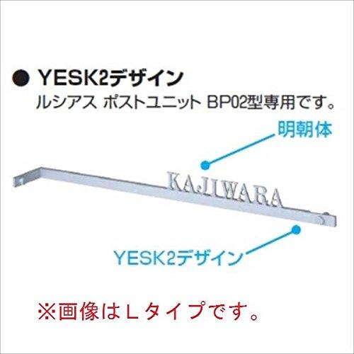 エクスタイル ルシアス ポストユニット専用ステンレス切文字表札 YESK2 (BP02型用) 『機能門柱 YKK用』 『表札 サイン 戸建』 ブラック/シルバー  本体カラー:ブラック/シルバー B013SIM08A