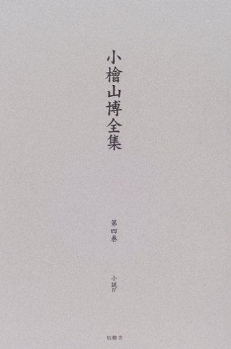 小桧山博全集 (第4巻)