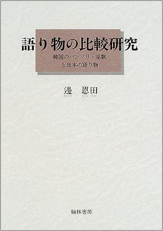 語り物の比較研究 | 邊 恩田 |本...