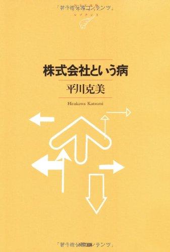 株式会社という病 (NTT出版ライブラリーレゾナント)
