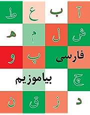 A Persian Reader