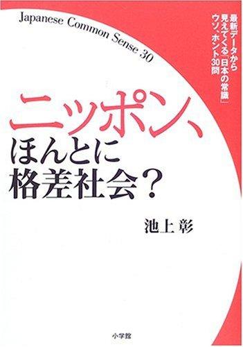 ニッポン、ほんとに格差社会?