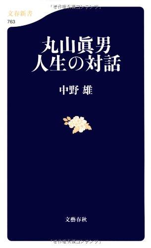 丸山眞男 人生の対話 (文春新書)