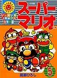Super Mario-kun 5 (Comics shiny) (2006) ISBN: 4091480551 [Japanese Import]