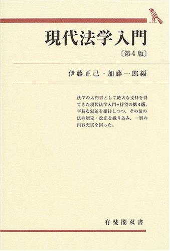現代法学入門 (有斐閣双書)
